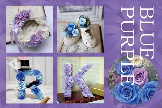 ブルー紫のプリザーブドフラワー