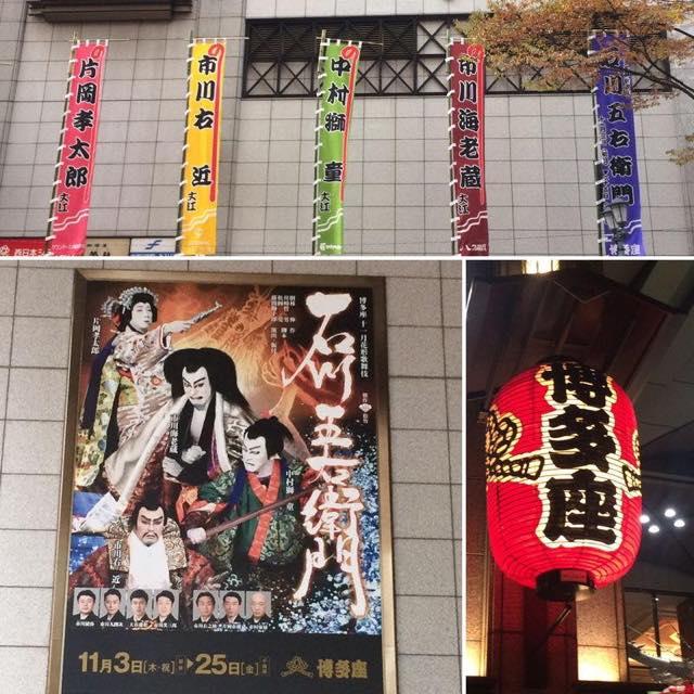 博多座の歌舞伎